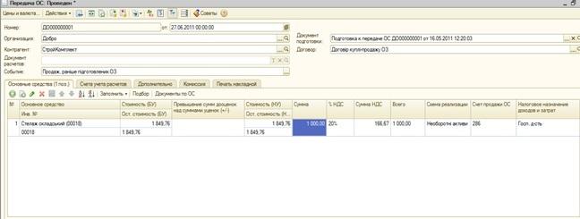 Продажа ос в 1с 8.2 бухгалтерия регистрация ип официальный сайт ифнс