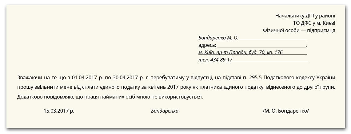 43e43e7fe1af Налоговый» отпуск для предпринимателей-упрощенцев  уплата единого ...